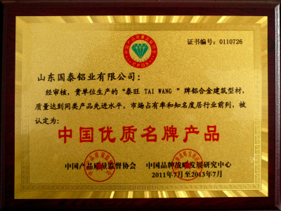 Chinese quality brand products