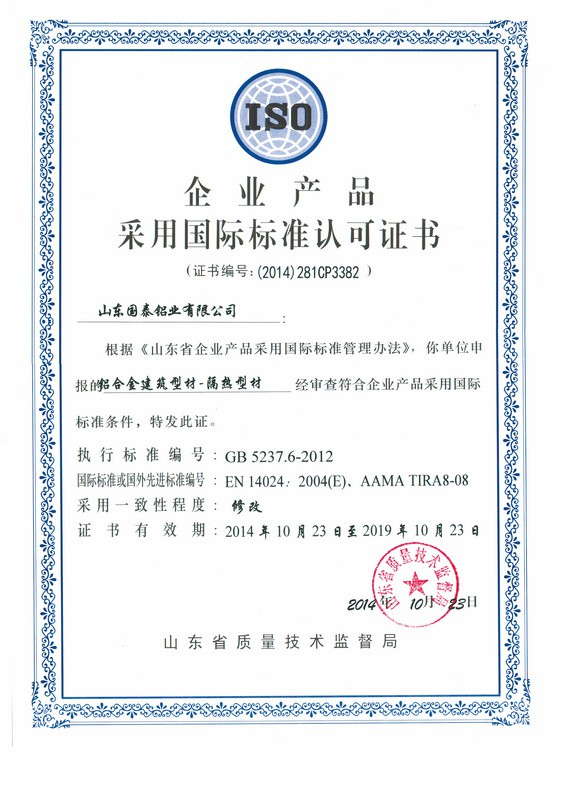 Certificate of international standard for enterprise products