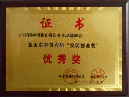 发明创业奖