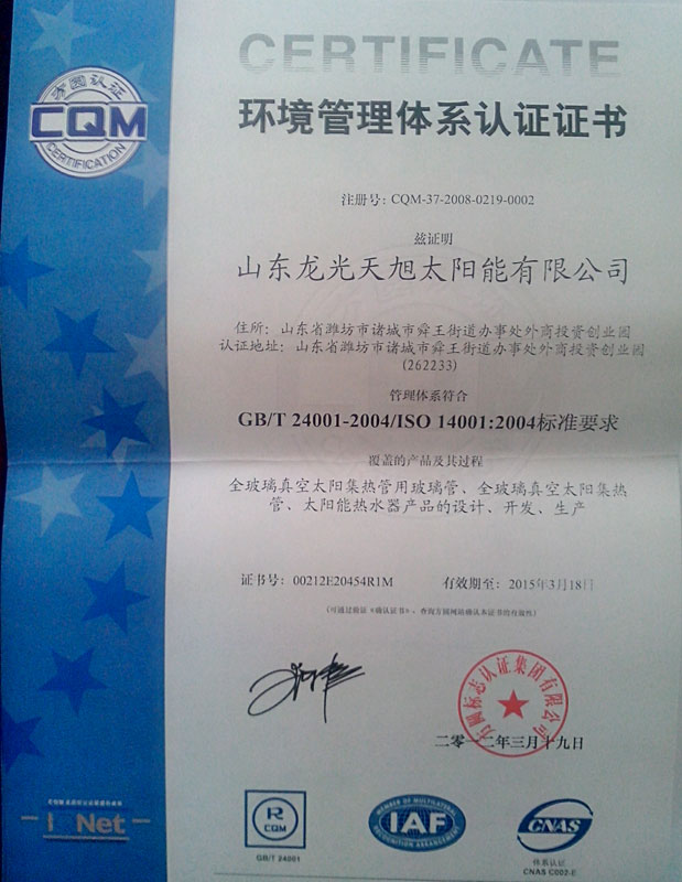 ISO14001:2004