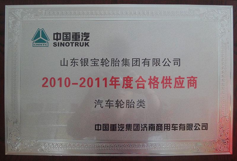 中國重汽合格供應商