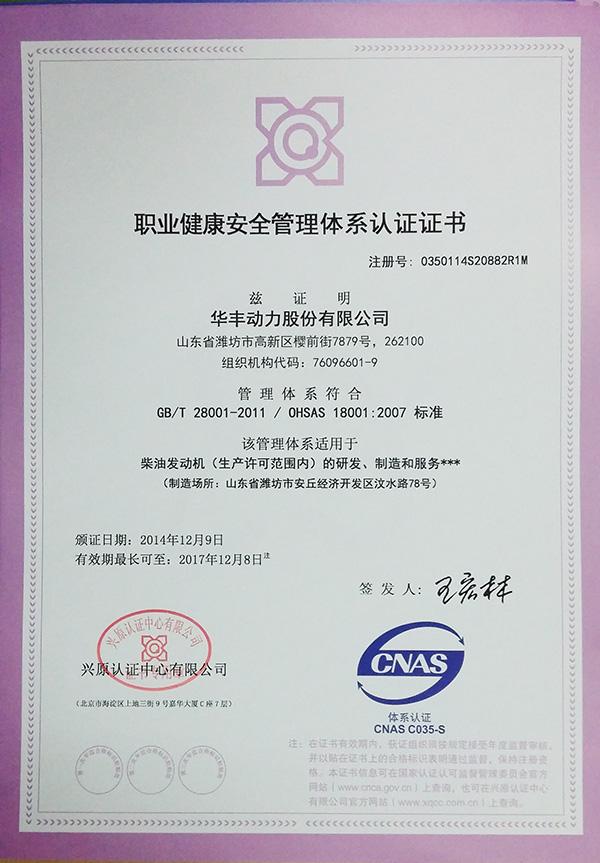 职业健康安全管理体系认证证书-华丰