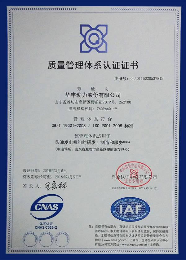 质量管理体系认证证书-机组
