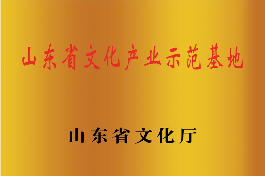 山东省文化产业示范基地