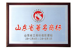 山东省著名商标