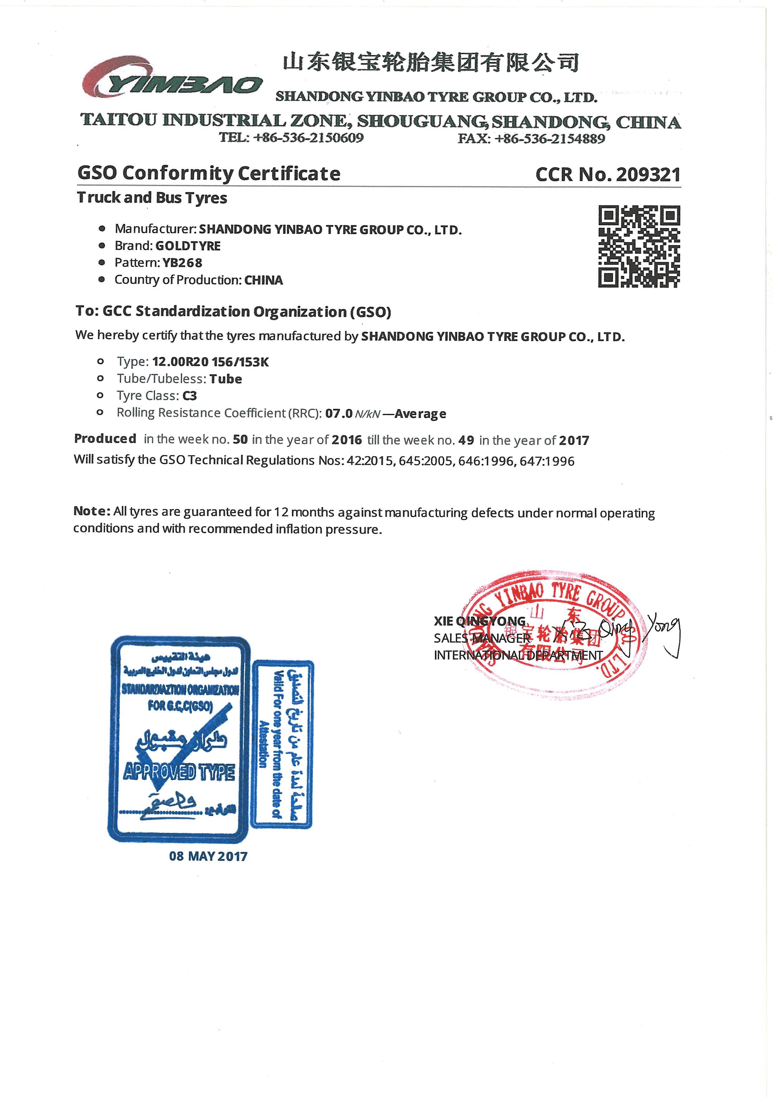 GCC认证