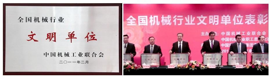 我公司参加全国机械行业文明单位表彰大会并受表彰