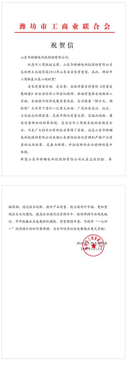 市工商联来信祝贺公司董事长荣获山东省省长质量奖