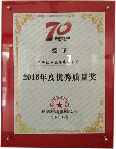 2016年度优秀质量奖