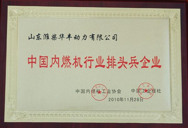 中国内燃机行业排头兵企业