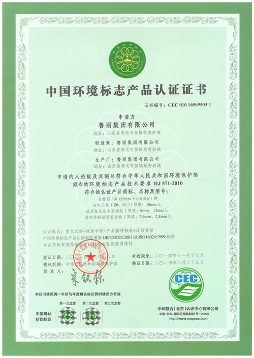 中国环境标志产品认证证书2014