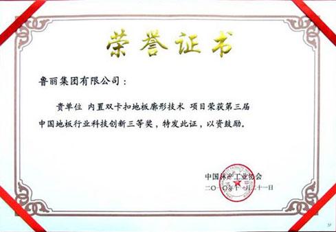 中國地板行業科技創新三等獎