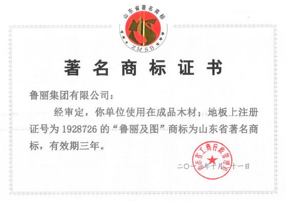 """""""鲁丽""""山东省著名商标"""