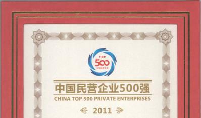 中国民企百强企业