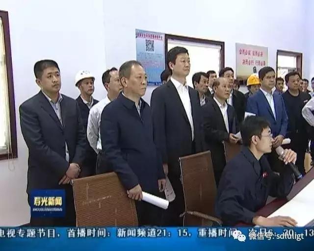 省安监局局长付伟同志到鲁丽钢铁有限公司检查指导安全工作