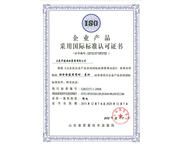 国际标准认可证书