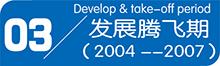 ��灞��鹃���锛�2004-2007锛�