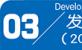 发展腾飞期(2004-2007)