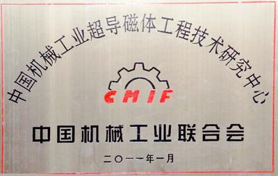 2011年1月中國機械工業超導磁體工程技術研究中心成立