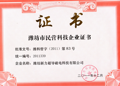 2011年12月我公司被評為濰坊市民營科技企業