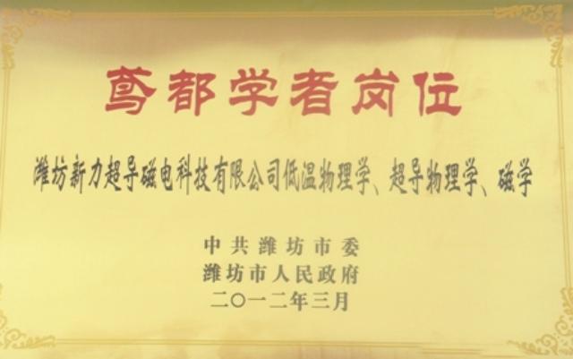 2012年3月15日,王美芬博士被市政府評為我司鳶都學者特聘專家