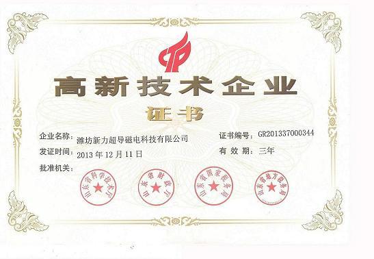 2014年5月8日,我公司順利通過高新技術企業認證