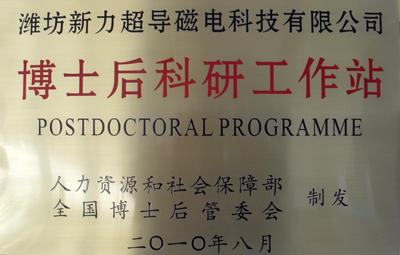 2010年8月博士后科研工作站批準設立