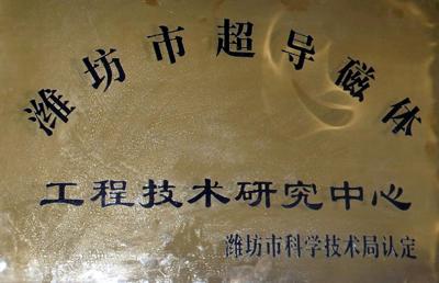 濰坊市超導磁體工程技術研究中心