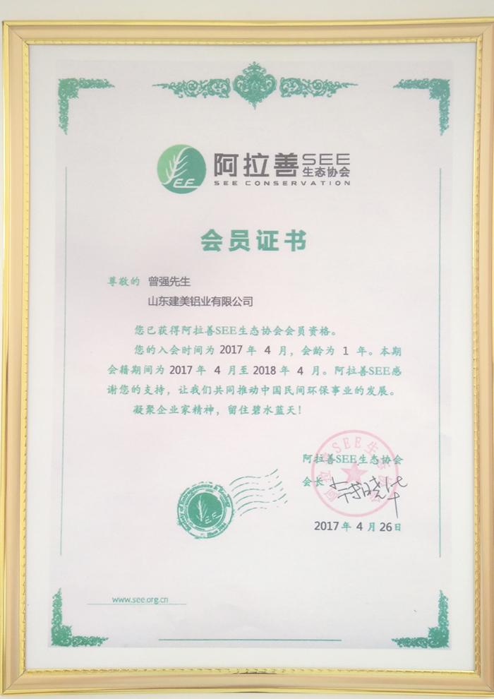 阿拉善生態協會會員證書
