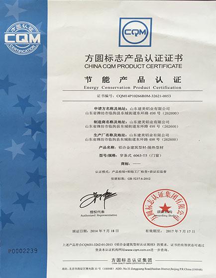 節能產品認證證書