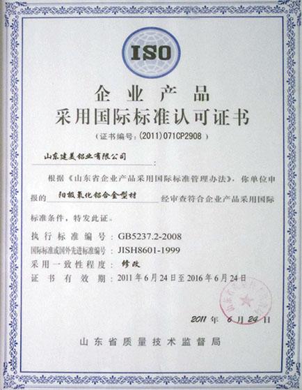 采用國際標準產品標志證書