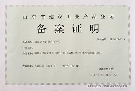 山東省建設工業產品登記備案證明