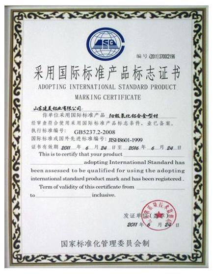 企業產品采用國際標準認可證書