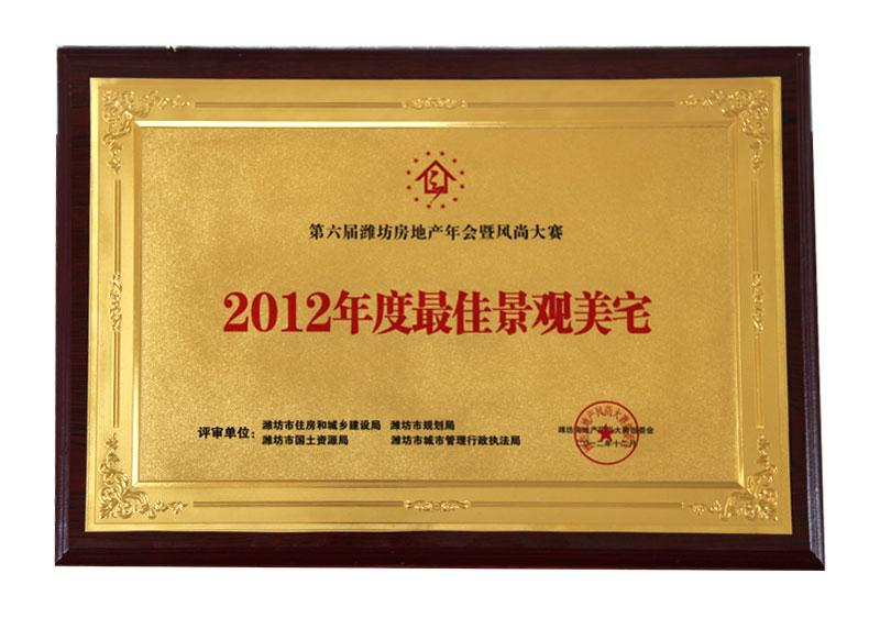 2012最佳景观美宅