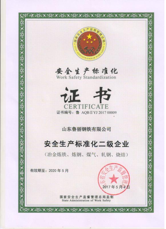 安全标准化企业证书