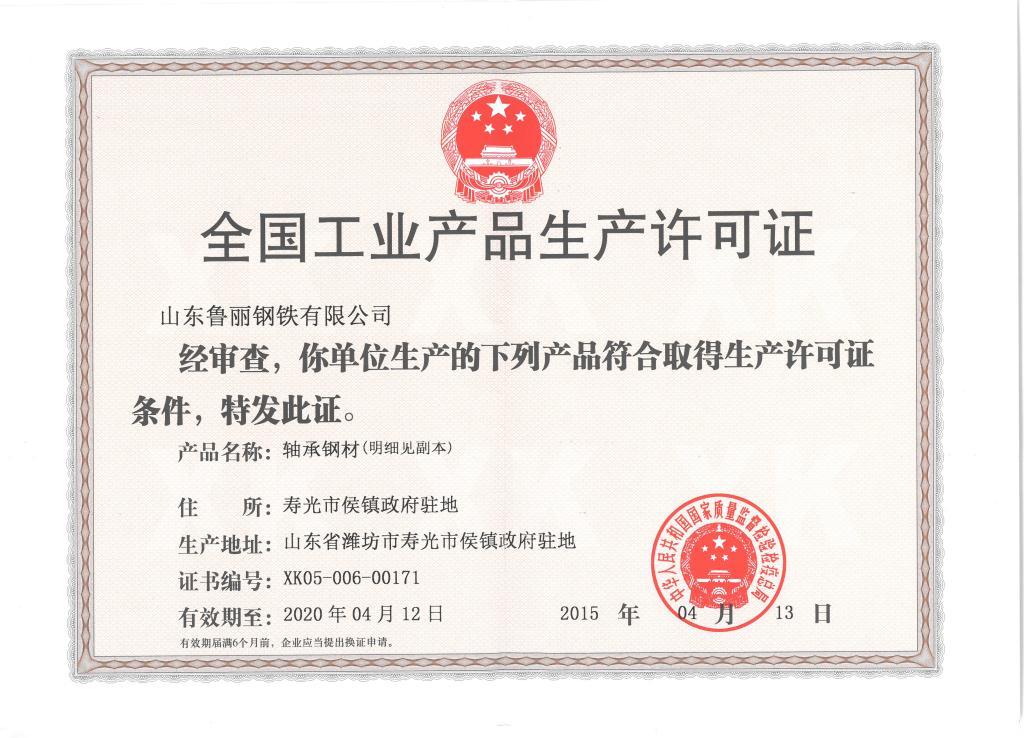 全国工业产品生产许可证(轴承钢材)