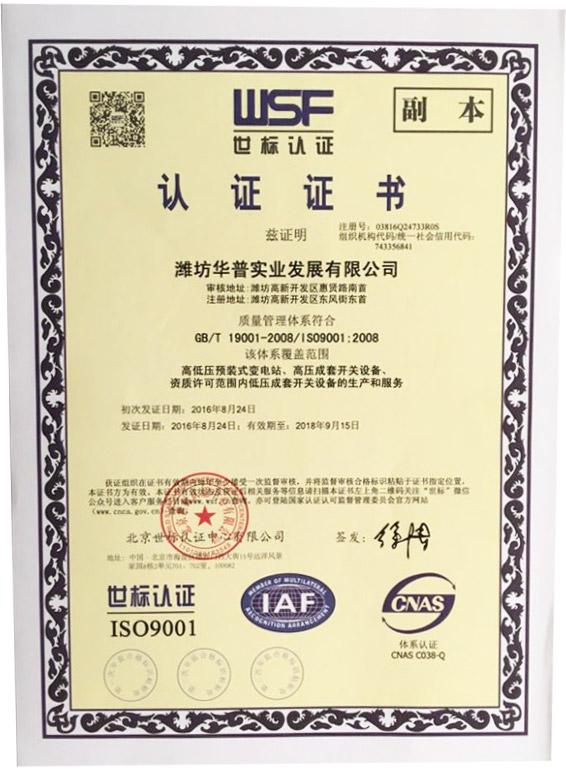 世標認證證書