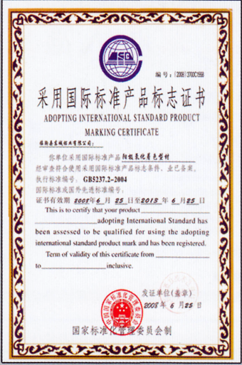 Product logo certificate