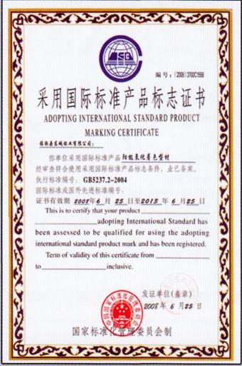 产品标志证书