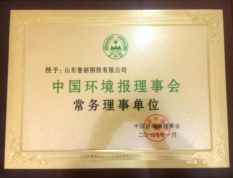 中国环境报理事会常务理事单位
