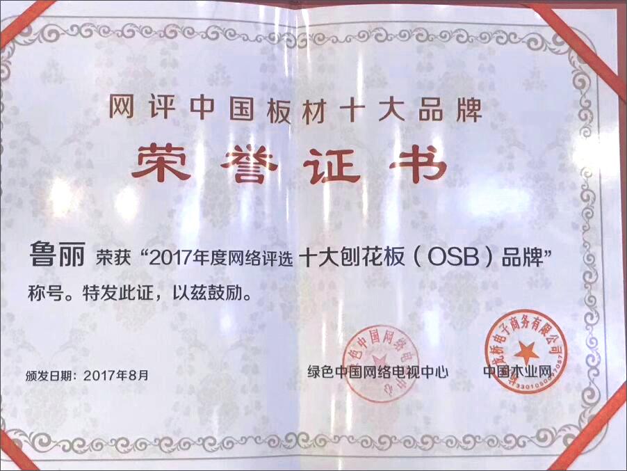 十大刨花板(OSB)品牌.