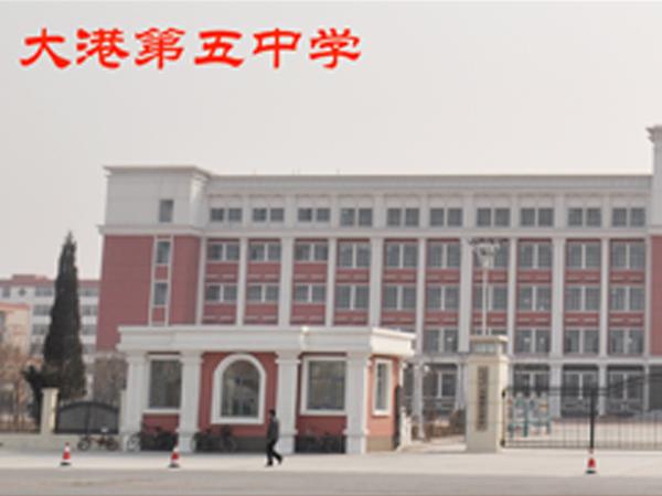大港第五中学