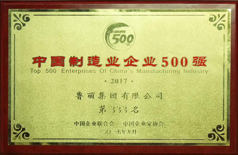 中国制造业企业500强