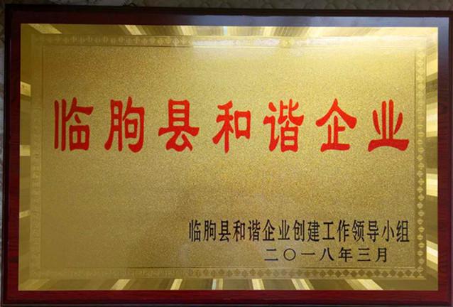临朐县和谐企业