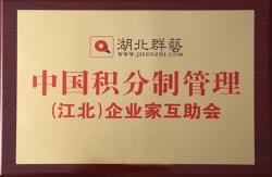 中国积分制管理(江北)企业家互助会