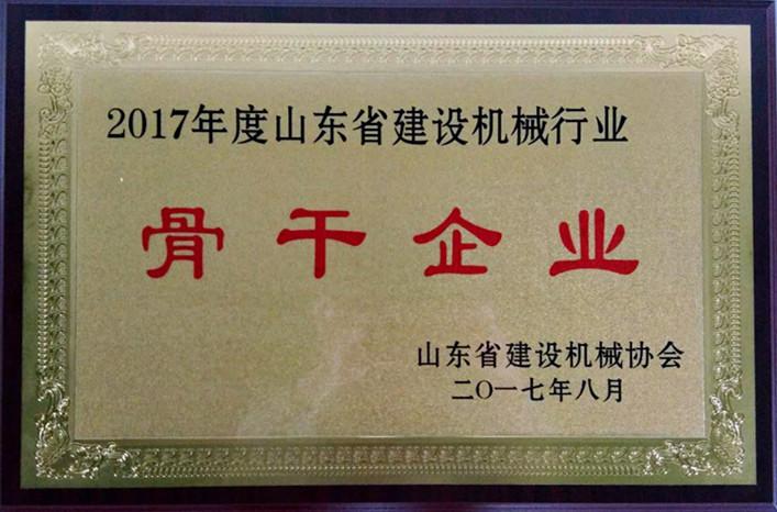荣获2017年度山东省建筑机械行业颁发骨干企业荣誉