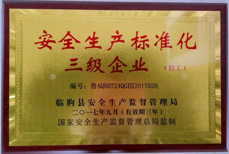 安全生产标准化三级企业,2017年9月获得此荣誉,有效期三年