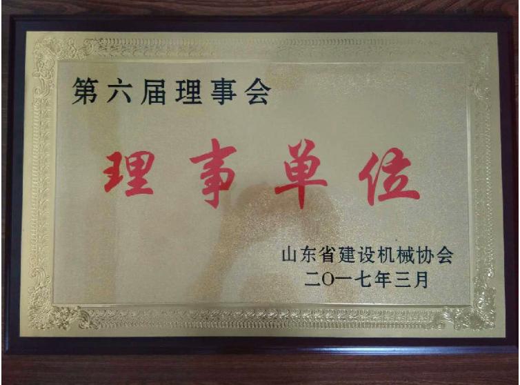 山东省建设机械协会理事单位,2017年3月获得此荣誉