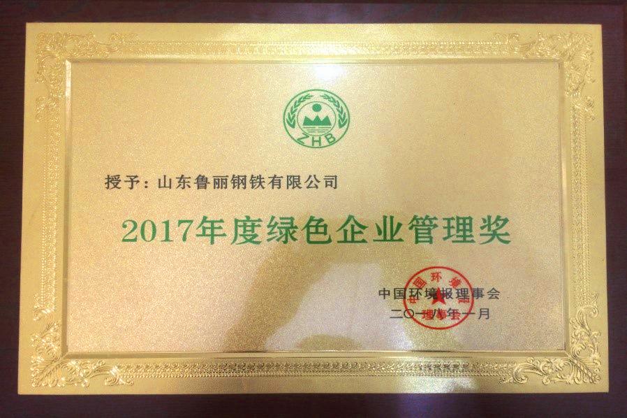 2017年度绿色企业管理奖