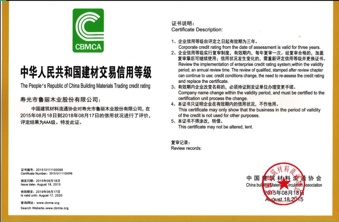 中华人民共和国建材交易信用等级证书